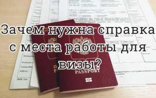 Зачем нужна справкасместаработыдля визы?