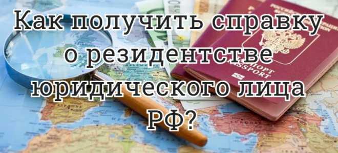 Как получить справку о резидентстве юридического лица РФ?