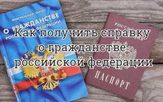 Как получить справку о гражданстве российской федерации?