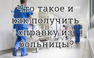 Что такое и как получить справку из больницы?