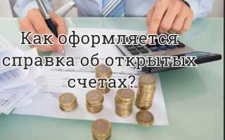 Как оформляется справка об открытых счетах?