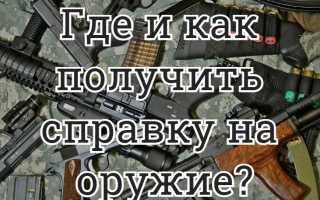 Где и как получить справку на оружие?