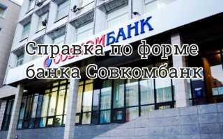 Как оформить справка по форме банка Совкомбанк?