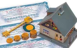Что такое справка о зарегистрированных правах на недвижимое имущество?