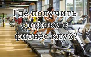 Где получить справку в фитнес клуб?