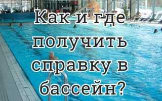 Как и где получить справку в бассейн для ребенка и взрослому?