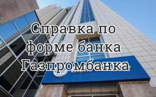 Как оформить справкупоформебанкаГазпромбанк?
