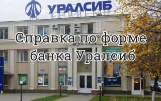 Как оформить справку по форме банка Уралсиб?