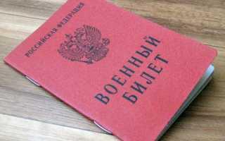 Зачем нужна справкаизвоенкоматадлязагранпаспорта?