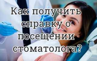 Как получить справку о посещении стоматолога?