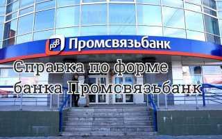 Как оформить справку по форме банка Промсвязьбанк