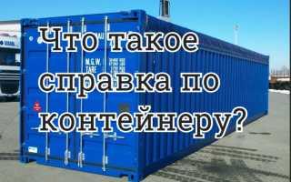 Что такое справка по контейнеру?