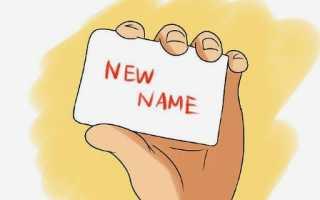 Где можно взять справку о смене фамилии?