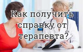 Как получить справку от терапевта?