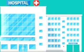 Как получить справку из больницы?