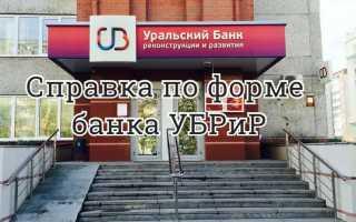 Как оформить справку по форме банка УБРиР?