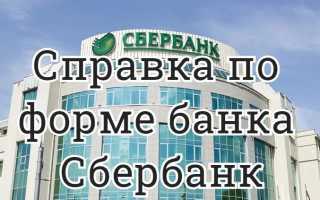 Как оформить справку по форме банка Сбербанка?