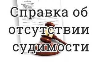 Что за справкаоботсутствии(наличии)судимости?