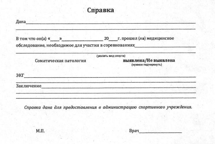 Spravka_dlya_sorevnovaniy_blank