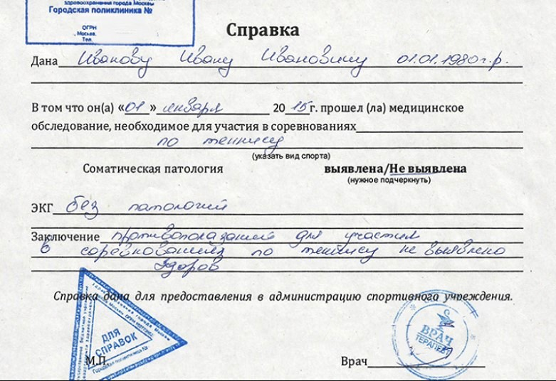 Spravka_dlya_sorevnovaniy_obrazec