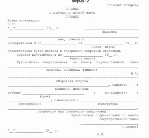 Spravka_forma12_blank