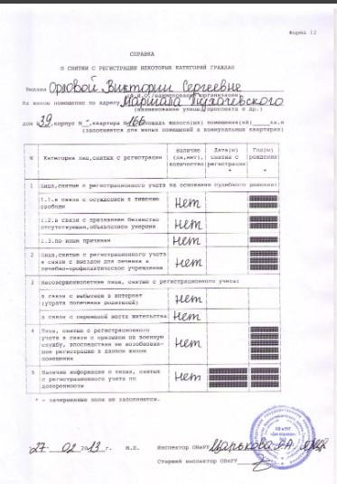 Spravka_forma12_obrazec