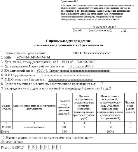 Spravka_fss_obrazec