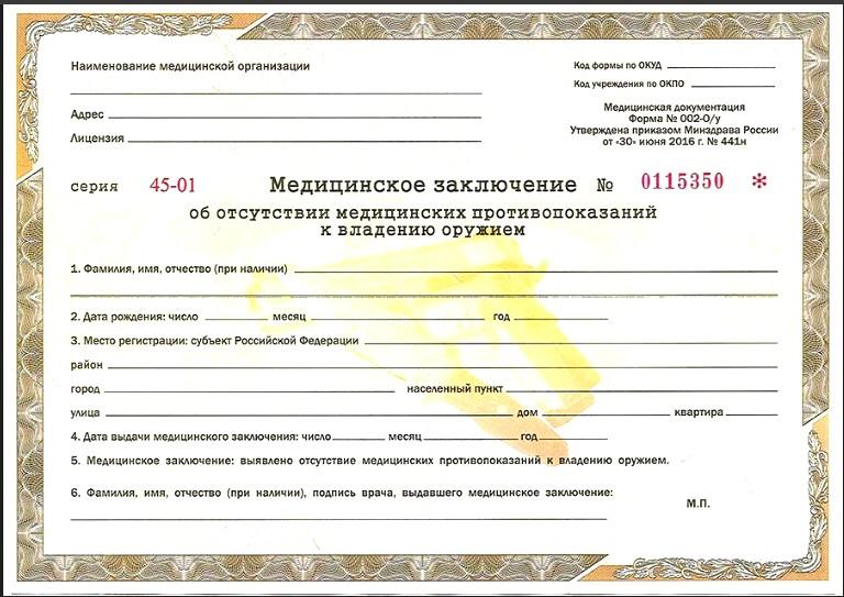 Spravka_ohrannika_blank