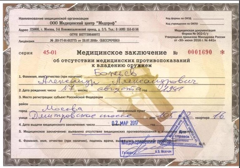 Spravka_ohrannika_obrazec