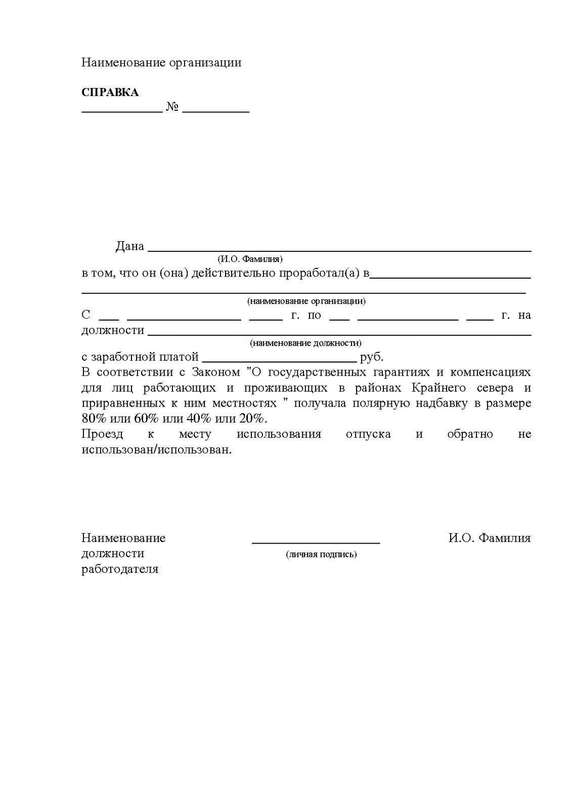 blank_spravka_o_severnyh_nadbavkah