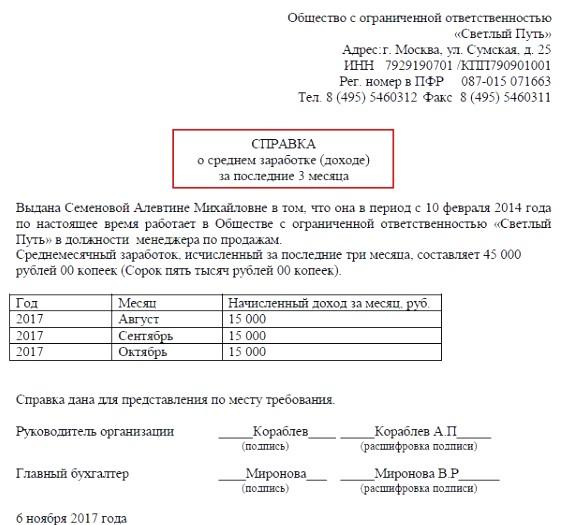spravka_dlya_soczashiti_obrazec