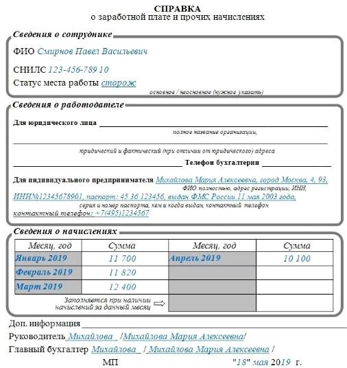 spravka_forma1_obrazec