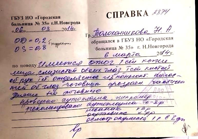 spravka_iz_bolnici_obrazec