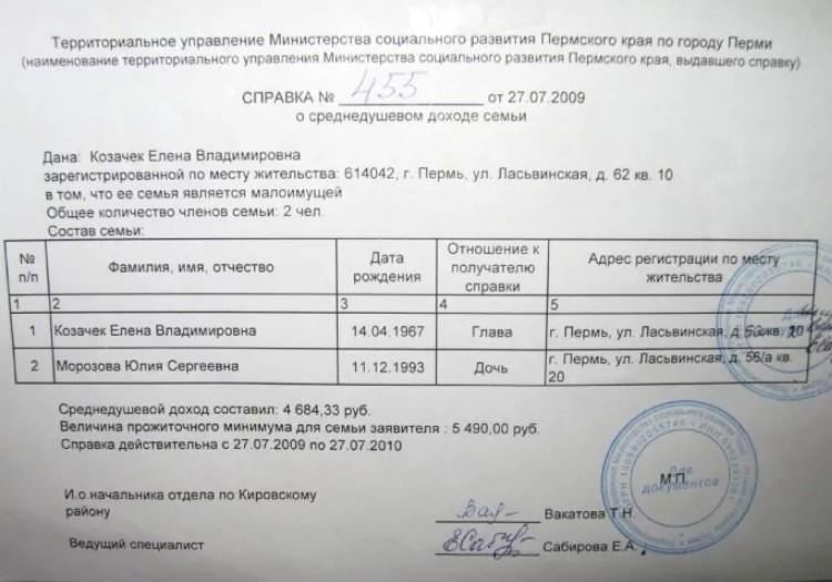 spravka_o_maloimushey_semye_obrazec