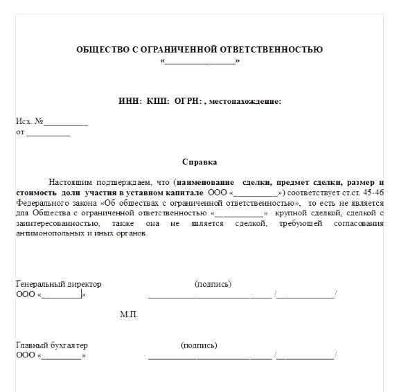 spravka_o_nekrupnosti_sdelki_blank