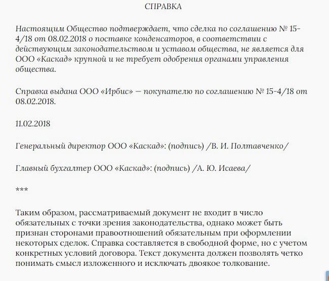 spravka_o_nekrupnosti_sdelki_obrazec