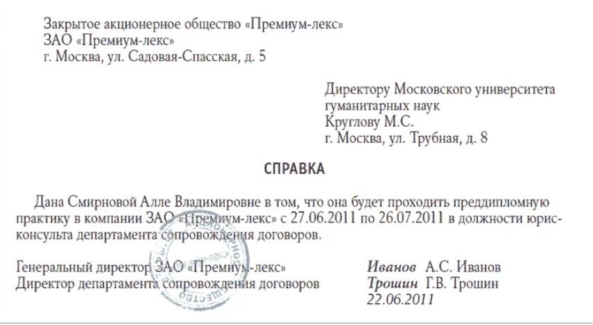 spravka_o_prohogdenii_praktiki_obrazec
