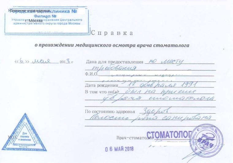 spravka_o_sanacii_ra_obrazec