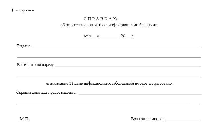 spravka_ob_epidokrugenii_blank
