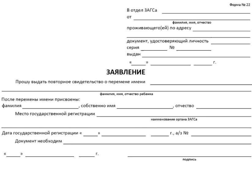 spravka_ob_izmenenii_familii_blank