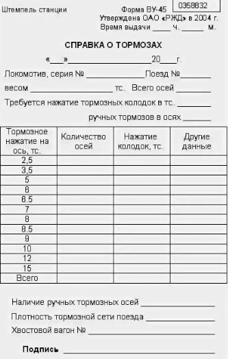 spravka_vu45_blank