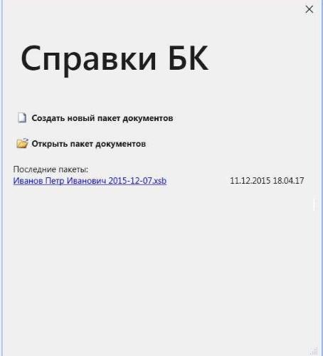 Spravka_gos1
