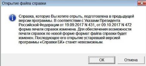 Spravka_gos2