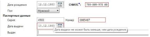 Spravka_gos4