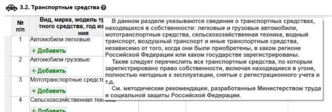Spravka_gos5