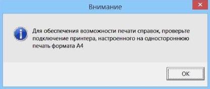 Spravka_gos8