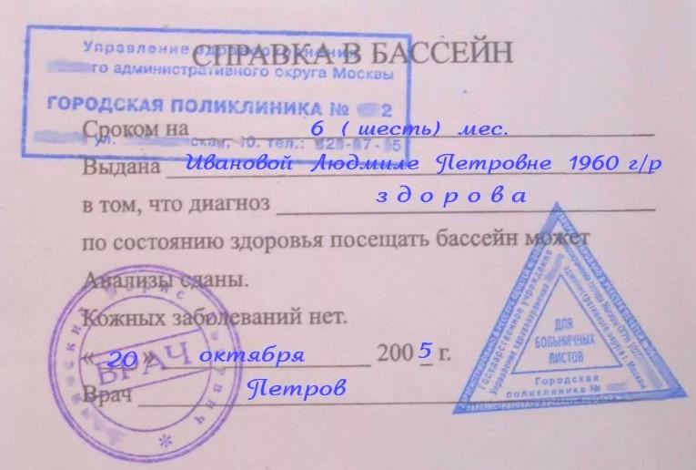 Spravka_v_basseyn_zapolnennaya