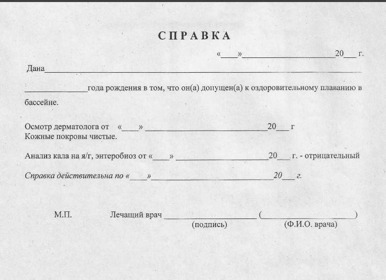 spravka_v_basseyn_dlya_rebenka