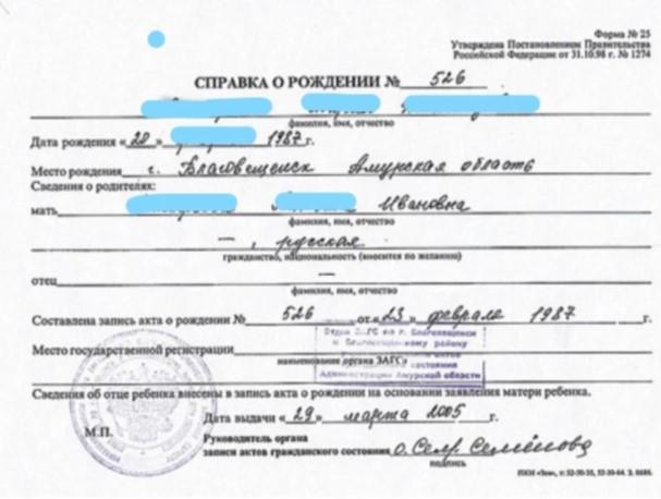 Spravka_materi_odinochki