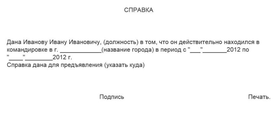 Spravka_o_komandirovke